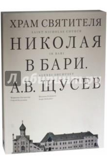 Храм Святителя Николая в Бари. Проект архитектора А. В. Щусева