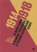 Великая война и Великая революция в русской журнальной сатире. 1914-1918