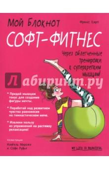Софт-фитнес