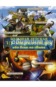 Купить Большая детская 3D-энциклопедия обо всём на свете, Аванта, Все обо всем. Универсальные энциклопедии