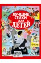 Пушкин Александр Сергеевич, Маяковский Владимир Владимирович, Лермонтов Михаил Юрьевич Лучшие стихи для детей