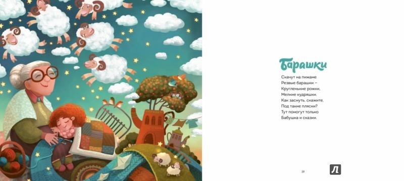 Иллюстрация 1 из 32 для Барашки. Сборник стихотворений - Юлия Симбирская   Лабиринт - книги. Источник: Лабиринт