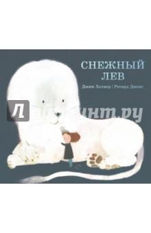 Купить Снежный лев, Поляндрия, Современные сказки зарубежных писателей
