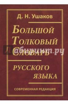 Большой толковый словарь русского языка burton рюкзак cadet pack
