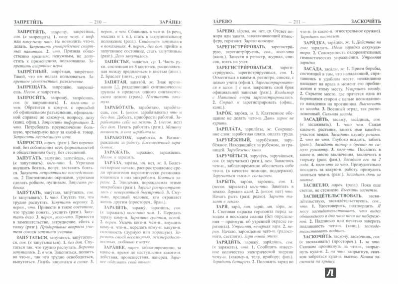 Иллюстрация 1 из 4 для Большой толковый словарь русского языка - Дмитрий Ушаков | Лабиринт - книги. Источник: Лабиринт