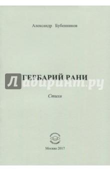 Бубенников Александр Николаевич » Гербарий рани. Стихи