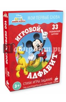 Клуб Микки Мауса. Игровой алфавит игрушка для животных каскад удочка с микки маусом 47 см