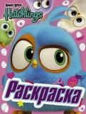 Angry Birds. Hatchlings. Птенцы на природе