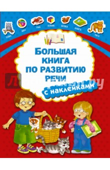 Большая книга по развитию речи с наклейками книги издательство аст большая книга по развитию речи