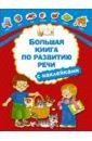 Большая книга по развитию речи с наклейками, Дмитриева Валентина Геннадьевна