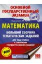 ОГЭ Математика [Большой сборник], Ворончагина О. А.