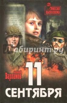 11 сентября учредительная власть в современной украине