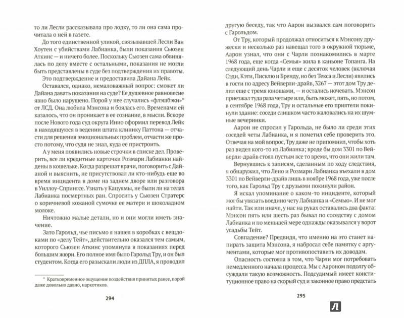 Иллюстрация 1 из 28 для Helter Skelter: Правда о Чарли Мэнсоне - Буглиози, Джентри | Лабиринт - книги. Источник: Лабиринт
