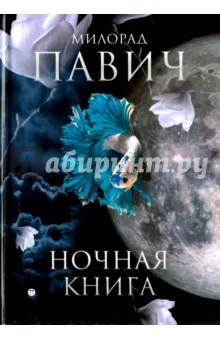 Ночная книга: романы