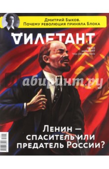 Журнал Дилетант № 023. Ноябрь 2017
