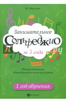 Занимательное сольфеджио за 3 года. 1 год обучения учебники феникс музыкальная литература за 3 года общеразвивающая общеобразоват программа 1 год обучения