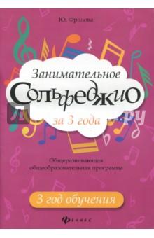 Занимательное сольфеджио за 3 года. 3 год обучения учебники феникс музыкальная литература за 3 года общеразвивающая общеобразоват программа 1 год обучения