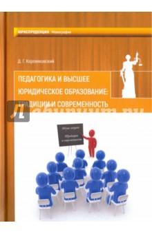 Педагогика и высшее юридическое образование. Традиции и современность комлев и ковыль