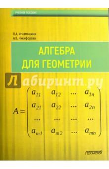 Книга Алгебра для геометрии. Учебное пособие. Игнаточкина Лия Анатольевна, Никифорова Анна Валентиновна