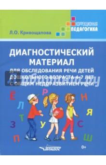 Диагностический материал для обследования речи детей дошкольного возраста 4-7 лет. Карточки