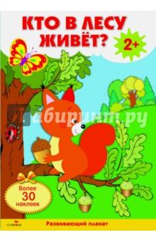 Купить Кто в лесу живет? Развивающий плакат с одноразовыми наклейками., Стрекоза, Знакомство с миром вокруг нас