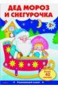 Дед Мороз и Снегурочка. Развивающий плакат с одноразовыми наклейками.
