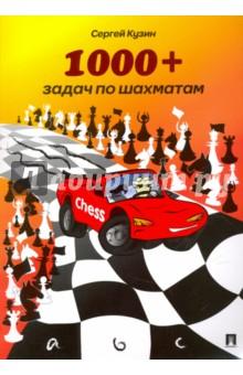 1000 + задач по шахматам. Учебное пособие цена и фото