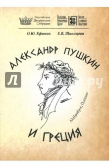Александр Пушкин и Греция летопись жизни и творчества александра сергеевича грибоедова 1790 1829