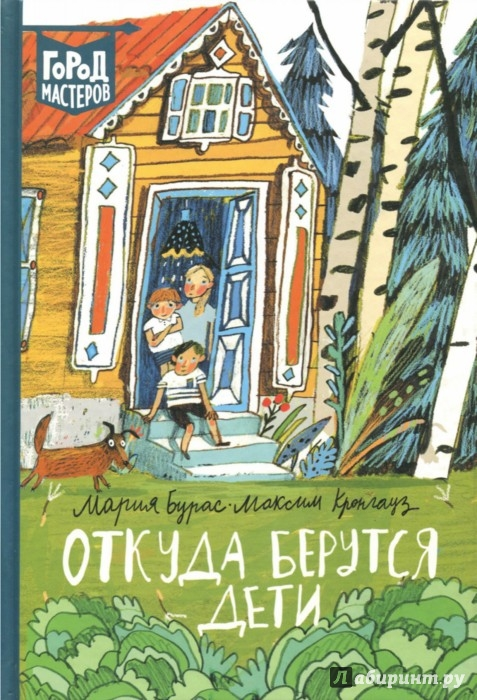 Иллюстрация 1 из 18 для Откуда берутся дети - Бурас, Кронгауз | Лабиринт - книги. Источник: Лабиринт