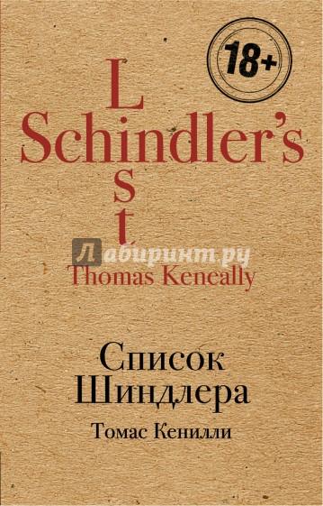 Список Шиндлера, Кенилли Томас
