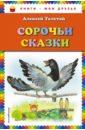 Сорочьи сказки (ил. М. Белоусовой), Толстой Алексей Николаевич