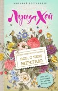 Книга женского счастья. Все о чем мечтаю