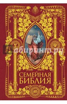 Семейная Библия. Рассказы из Ветхого и Нового Завета. Книга для семейного чтения