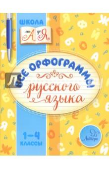 Русский язык. 1-4 классы. Все орфограммы