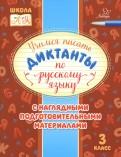 Русский язык. 3 класс. Учимся писать диктанты с наглядными подготовительными материалами