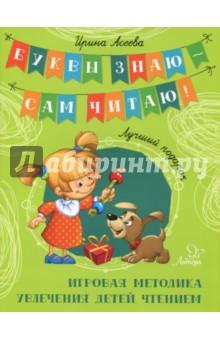 Купить Лучший подарок. Игровая методика увлечения детей чтением, Литера, Отечественная поэзия для детей