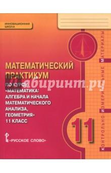 Математика. 11 класс. Практикум. Контрольно-измерительные материалы. ФГОС математика арифметика геометрия 5 класс задачник