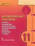 Математика. 11 класс. Практикум. Контрольно-измерительные материалы. ФГОС