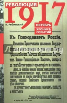Революция 1917. Октябрь. Хроника событий