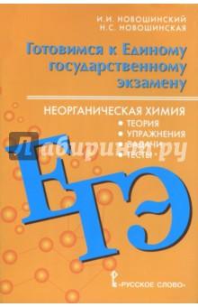 ЕГЭ. Неорганическая химия. 10-11 класс. Теория, упражнения, задачи, тесты микроэкономика тесты графические упражнения задачи учебное пособие