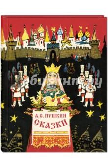Книга Сказки. Пушкин Александр Сергеевич