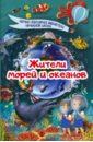 Кошевар Дмитрий Васильевич Жители морей и океанов видеофильм для начальной школы исследование морей и океанов