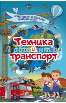 Купить Техника и транспорт, АСТ, Наука. Техника. Транспорт