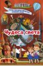 Чудеса света, Хомич Елена Олеговна