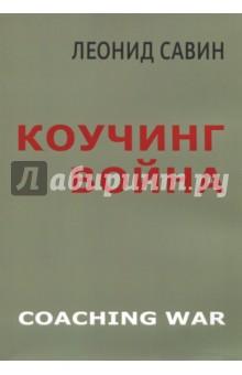 Коучинг война соевый изолят в украине