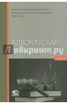 Адвокатская практика. Учебник цены онлайн