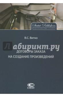 Договоры заказа на создание произведений как проследить посылку по почте россии по номеру заказа