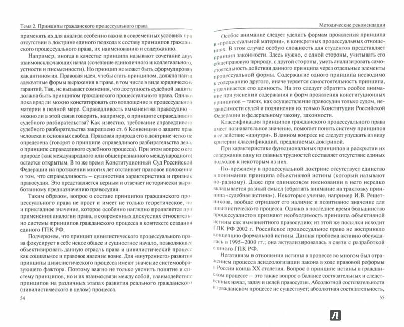 Практикум По Гражданскому Праву Егоров Скачатьрешебник
