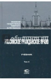 Российское гражданское право. Том II. Учебник