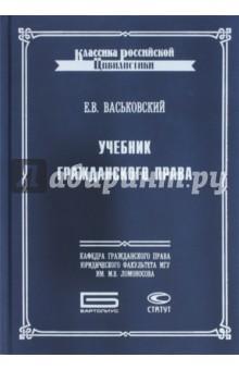 Учебник гражданского права авто права в березниках